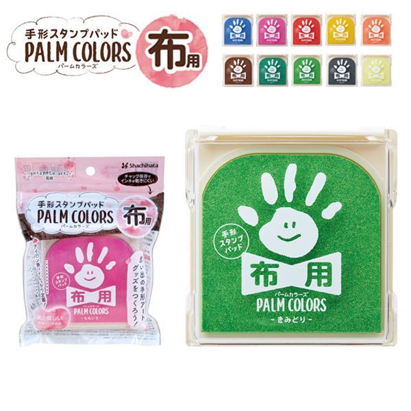 シヤチハタ Shachihata 手形スタンプパッド PALM COLORS(パームカラーズ)布用 HPF-A/H 全10色