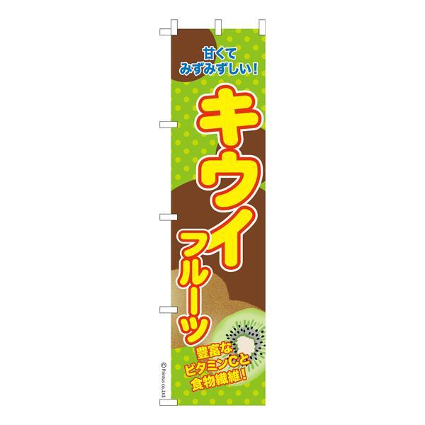 のぼり旗 キウイ フルーツ 短納期 既製品のぼり 450mm幅