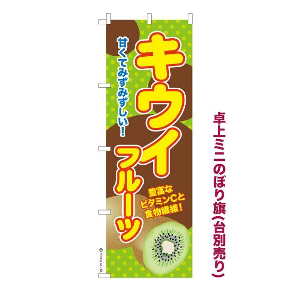 卓上ミニのぼり旗 キウイ フルーツ 短納期 既製品卓上ミニのぼり 卓上サイズ13cm幅