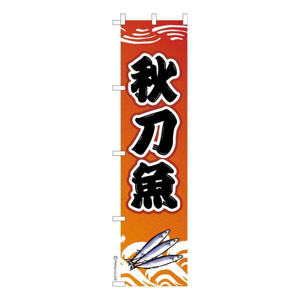 のぼり旗 秋刀魚2 さんま 秋の味覚 短納期 既製品のぼり 450mm幅