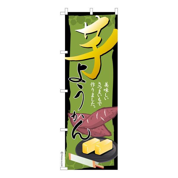 のぼり旗 芋ようかん さつまいも 既製品のぼり 600mm幅