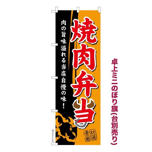 卓上ミニのぼり旗 焼肉弁当 焼き肉 既製品卓上ミニのぼり 卓上サイズ13cm幅