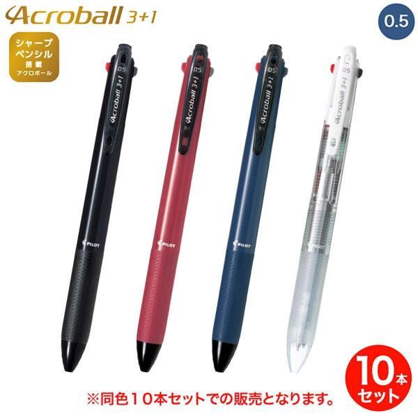 1 アクロ ボール 3 アクロボールとシャーペンを組み合わせた多機能ペン『アクロボール2+1/3+1』