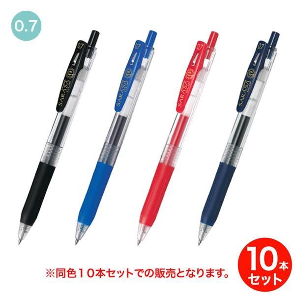 (取り寄せ品)ゼブラ ZEBRA サラサクリップ0.7 JJB15 同色10本セット 全4色から選択