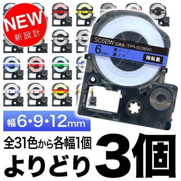 キングジム用 テプラ PRO 互換 テープカートリッジ カラーラベル 6・9・12mm セット 強粘着 フリーチョイス(自由選択) 全31色 色が選べる3個セット