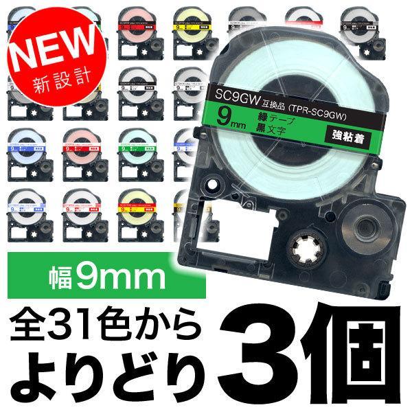 キングジム用 テプラ PRO 互換 テープカートリッジ カラーラベル 9mm 強粘着 フリーチョイス(自由選択) 全28色 色が選べる3個セット