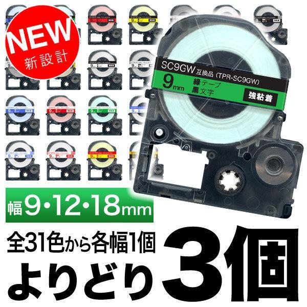 キングジム用 テプラ PRO 互換 テープカートリッジ カラーラベル 9・12・18mm セット 強粘着 フリーチョイス(自由選択) 全31色 色が選べる3個セット