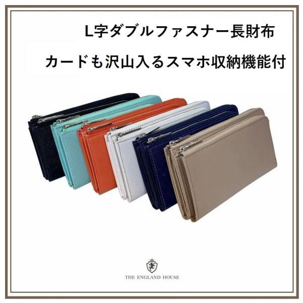 イングランドハウスL字ファスナー長財布ダブルファスナースマホ収納小銭入れ付本革財布カード多数使いやすい