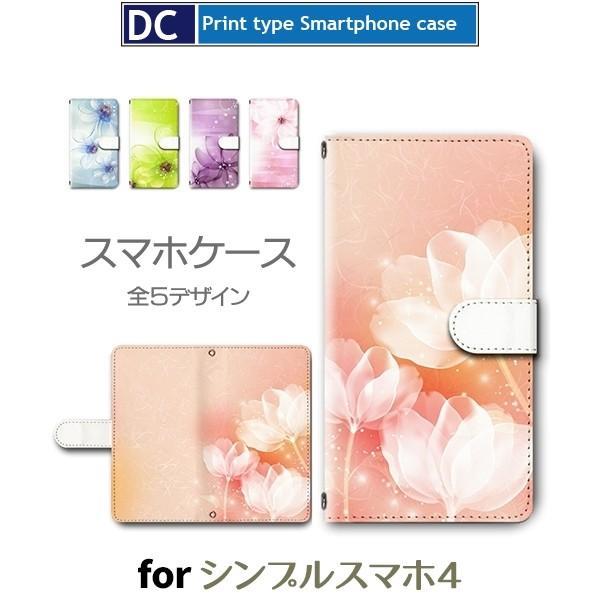 シンプルスマホ スマホケース 704SH 手帳型 / dc-627|prisma