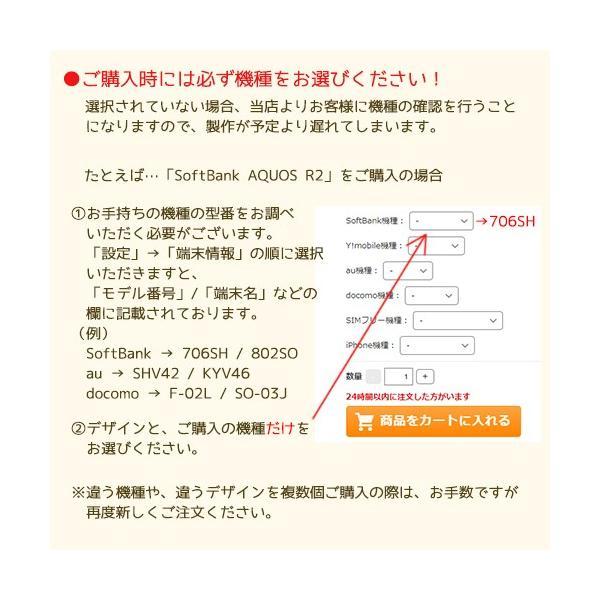 シンプルスマホ スマホケース 704SH 手帳型 / dc-627|prisma|12