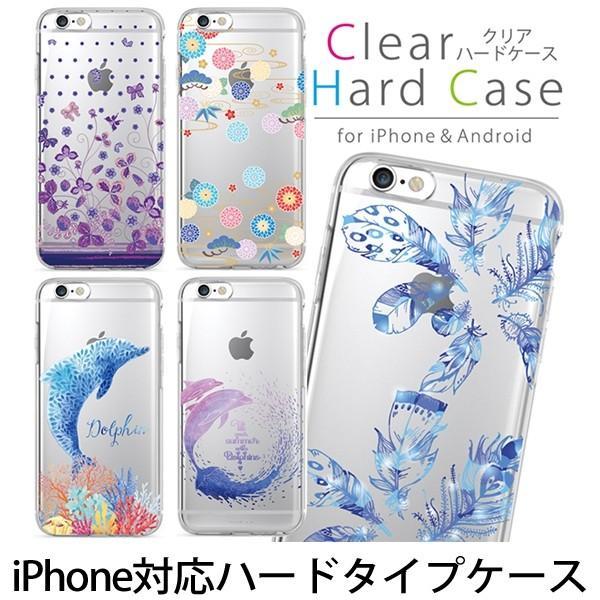 iPhone用ケース iPhone 8 ケース クリア iPhone 各種対応 スマホケース 片面 背面 ハードケース カバー / RB-1015