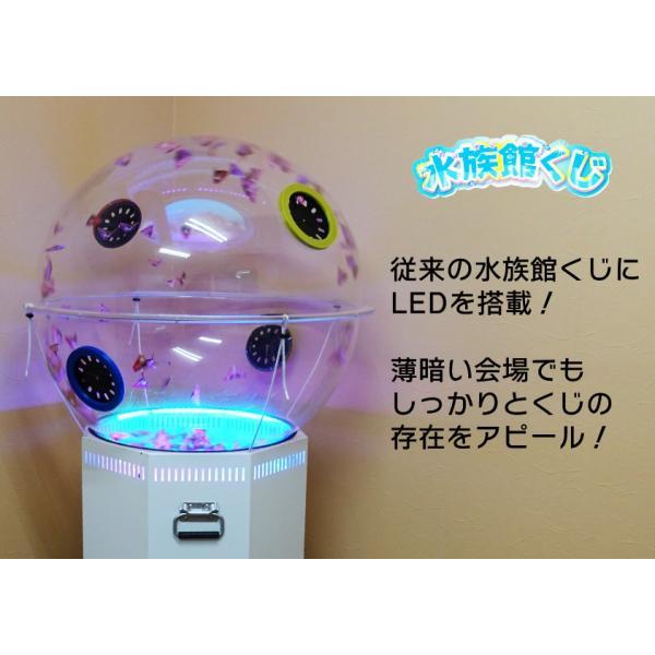 エアー抽選器「水族館くじ LED」|prizegame|02