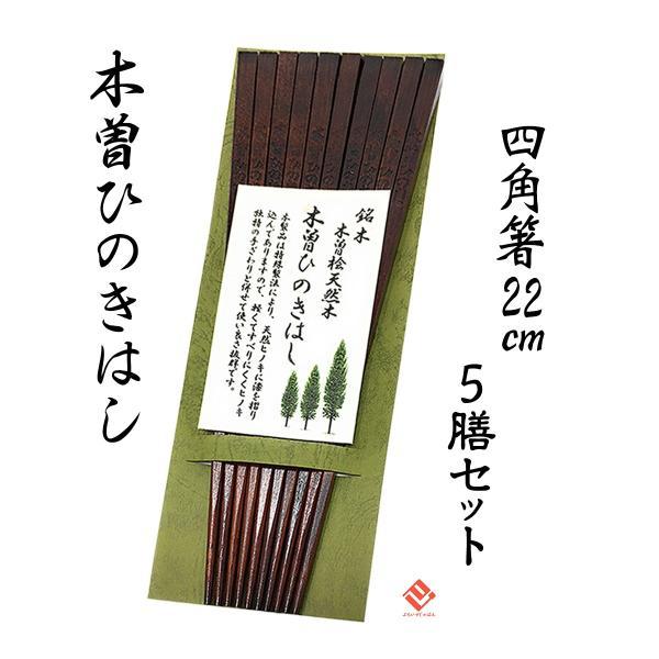 木曽ひのき 箸 漆塗 5膳セット 焼印入り 22cm 銘木 ヒノキ 天然木 ギフト|prizejapanpro