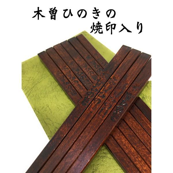 木曽ひのき 箸 漆塗 5膳セット 焼印入り 22cm 銘木 ヒノキ 天然木 ギフト|prizejapanpro|03
