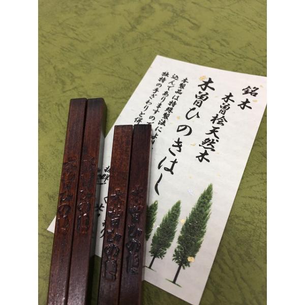 木曽ひのき 箸 漆塗 5膳セット 焼印入り 22cm 銘木 ヒノキ 天然木 ギフト|prizejapanpro|04