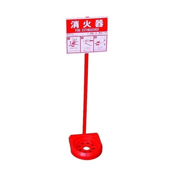 (送料無料・代引不可)消火器設置台スタンド(10型使用可) (L)