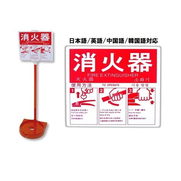 (代引不可)4ヶ国語対応 消火器カラースタンド 消火器設置台 個包装タイプ (D)