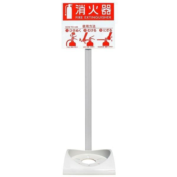 (代引不可)日本製 初田製作所(ハツタ) 消火器設置台スタンド  エコベースN 58959060 (C)