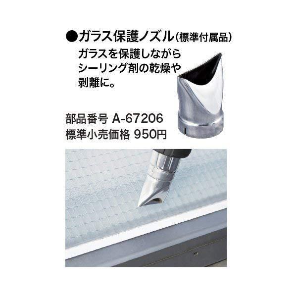 (代引不可)マキタヒートガン(HG6031VK)用ガラス保護ノズルA-67206(A)