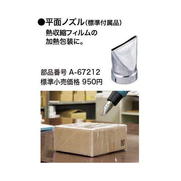 (代引不可)マキタヒートガン(HG6031VK)用平面ノズルA-67212(A)