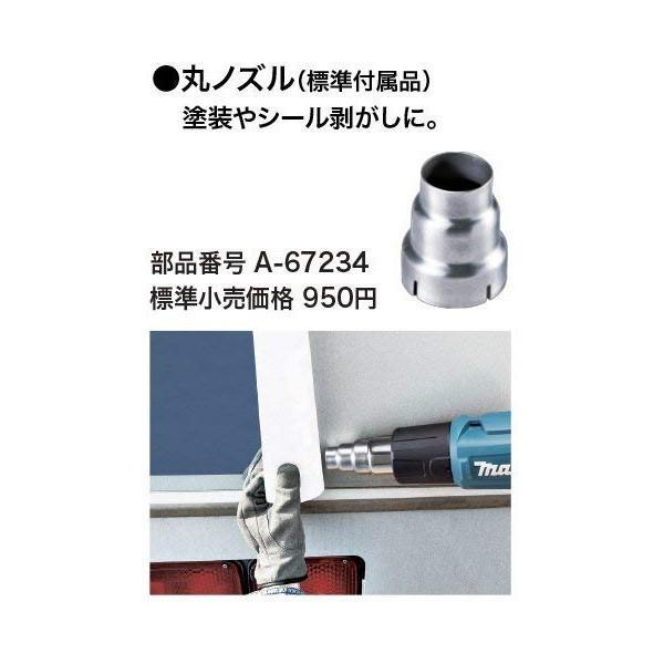 (代引不可)マキタヒートガン(HG6031VK)用丸ノズルA-67234(A)