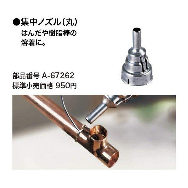 (代引不可)マキタヒートガン(HG6031VK)用集中ノズル(丸)A-67262(A)