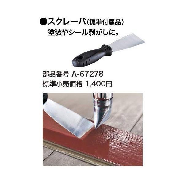 (代引不可)マキタヒートガン(HG6031VK)用スクレーパA-67278(A)