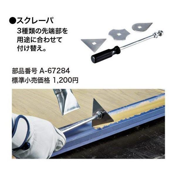 (代引不可)マキタヒートガン(HG6031VK)用スクレーパA-67284(A)