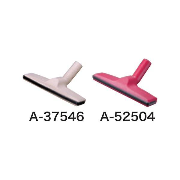 マキタ 充電式クリーナー用じゅうたん用ノズル A-37546(アイボリー)・A-52504(レッド) (A)