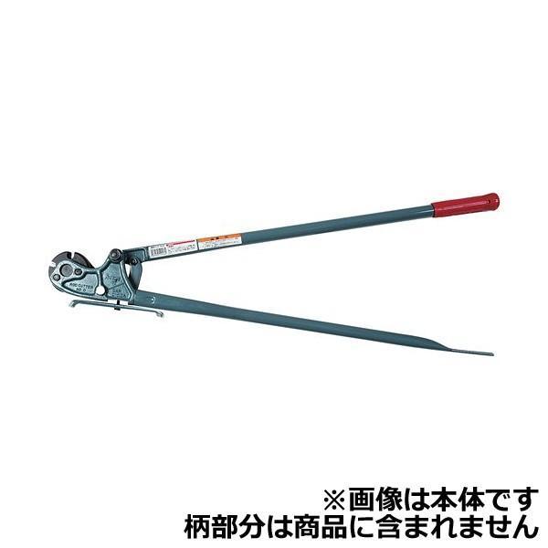 MCC 鉄筋カッタ 替刃 RCE0000 (A)