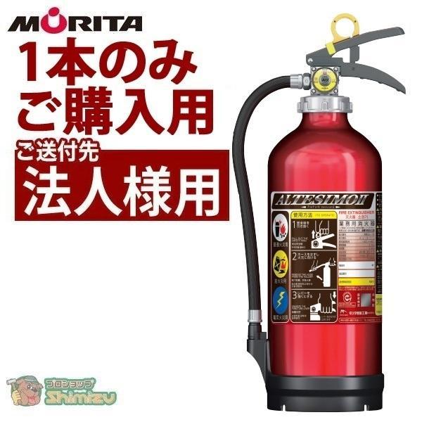 (送付先法人様専用・1本購入用・代引不可)MEA10B 2021年 製 日本製 モリタ宮田 アルミ製 蓄圧式粉末ABC消火器10型 業務用 (B)