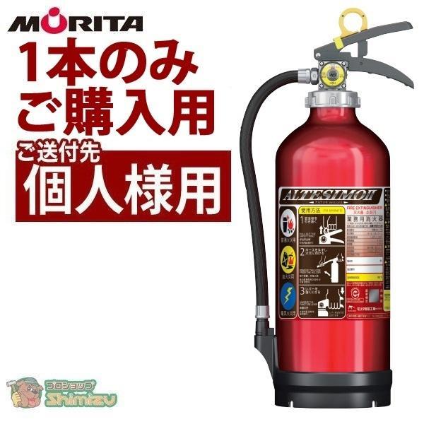 (送付先個人様専用・1本購入用・代引不可)MEA10B 2021年製 日本製 モリタ宮田 アルミ製蓄圧式粉末ABC消火器10型 業務用 (B)