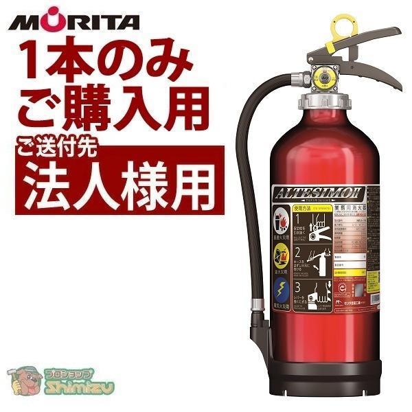 (送付先法人様専用・1本購入用・代引不可)MEA10Z 2021年製 日本製 モリタ宮田 アルミ製蓄圧式粉末ABC消火器10型 業務用 UVM10AL 後継品(B)