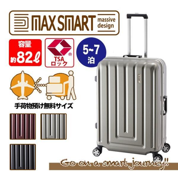 スーツケース 大型 82L 送料無料 アジアラゲージ A.L.I MAX SMART フレームタイプ キャリーケース キャリーバッグ 82L ブランド