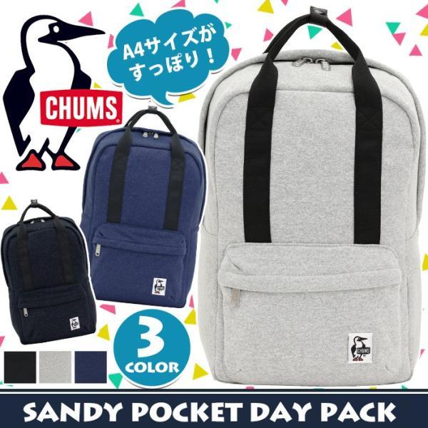 リュックサック CHUMS チャムス 11L リュック デイパック バックパック バッグ Sandy Pocket Day Pack メンズ レディース 男女兼用 ブランド|pro-shop