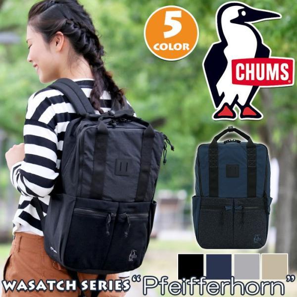 リュックサック CHUMS チャムス リュック スクエア Pfeifferhorn 18L メンズ レディース ブランド デイパック バックパック 通学 サイドポケット 正規品|pro-shop