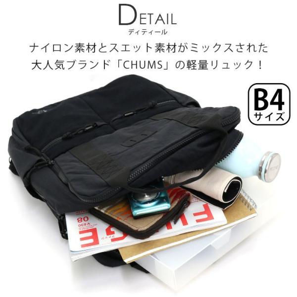 リュックサック CHUMS チャムス リュック スクエア Pfeifferhorn 18L メンズ レディース ブランド デイパック バックパック 通学 サイドポケット 正規品|pro-shop|05