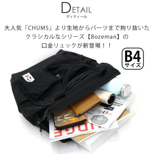 リュック トートバッグ CHUMS チャムス 2WAY ボーズマン 22L 口金 リュックサック バックパック デイパック 通学 旅行 メンズ レディース ブランド セール|pro-shop|06