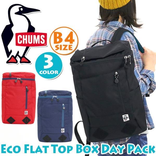 リュック CHUMS チャムス リュックサック デイパック バックパック スクエアリュックサック メンズ レディース ブランド 正規品 Eco Flat Top Box|pro-shop