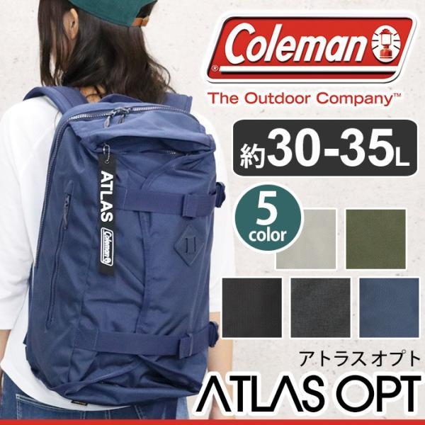 1e69337d2f19 リュック Coleman コールマン ATLAS アトラス オプト デイパック リュックサック バックパック メンズ レディース 男女兼用 ブランド  ...