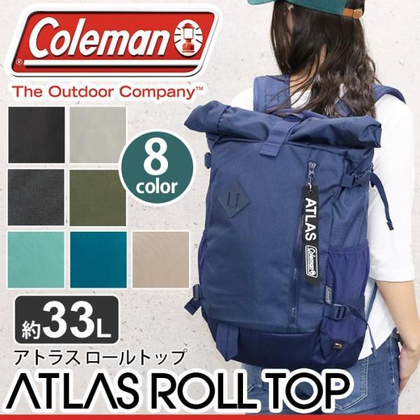ce0717050153 Coleman コールマン ATLAS アトラス ロールトップ リュック デイパック バックパック リュックサック メンズ レディース 男女兼用 ...