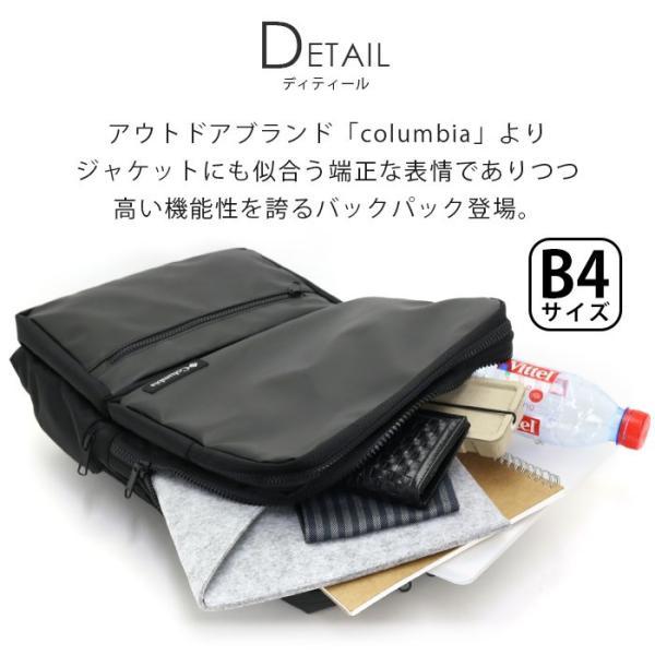 リュックサック Columbia コロンビア リュック 送料無料 正規品 バックパック デイパック サイドポケット タブレット PC メンズ レディース ブランド セール|pro-shop|03