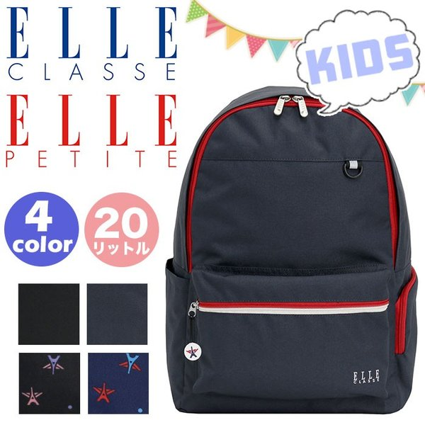 ea780b8b1fe9 リュックサック キッズ ジュニア 女子 ELLE CLASSE エルクラス ELLE PETITE エルプチ リュック デイパック バックパック