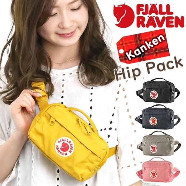 ウエストバッグ FJALLRAVEN フェールラーベン ヒップポーチ ヒップパック 正規品 Kanken カンケン ウエスト Kanken Hip Pack お名前ラベル