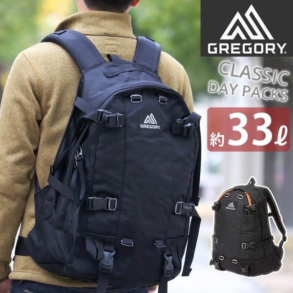 リュック グレゴリー GREGORY 33 クラシック 大容量 デイ&ハーフ DAY&A HALF デイパック リュックサック バックパック メンズ レディース ブランド pro-shop