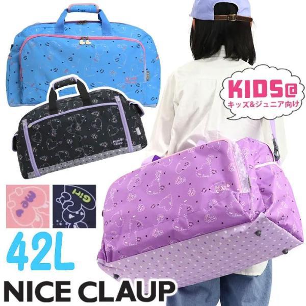 キッズ ボストンバッグ ナイスクラップ NICE CLAUP ボストン バッグ 子供 ショルダー 子供 小学生 女の子 送料無料 サイドポケット お泊り保育 ブランド