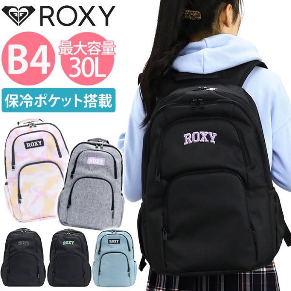 962af5a9f54 リュックサック ROXY ロキシー GO OUT リュック バックパック デイパック バッグ かばん レディース 女子の画像