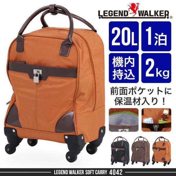 スーツケース ソフトキャリー ソフトキャリー LEGEND WALKER レジェンドウォーカー キャリーバッグ 送料無料 ブランド ティーアンドエス