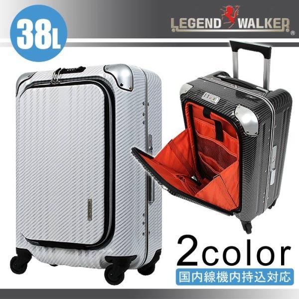 スーツケース 38L レジェンドウォーカー LEGEND WALKER キャリー バッグ 送料無料 キャリーケース キャリーバッグ メンズ レディース ブランド ティーアンドエス