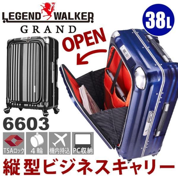 スーツケース 38L レジェンドウォーカー グラン ブレイド LEGEND WALKER GRAND BLADE ビジネスキャリー ビジネス バッグ 送料無料 ブランド 1泊 2泊
